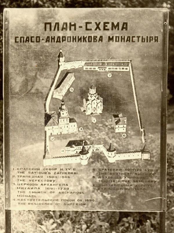 План-схема Андроникова